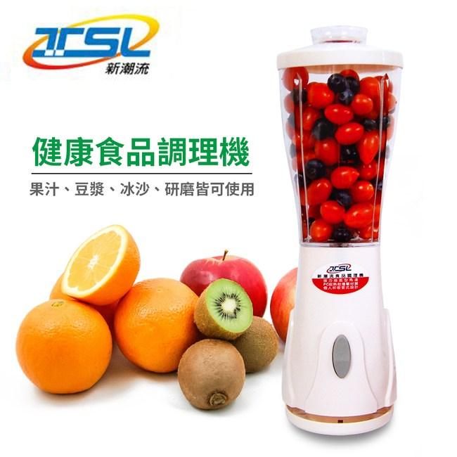 【TSL 新潮流】健康食品調理機(TSL-122A)