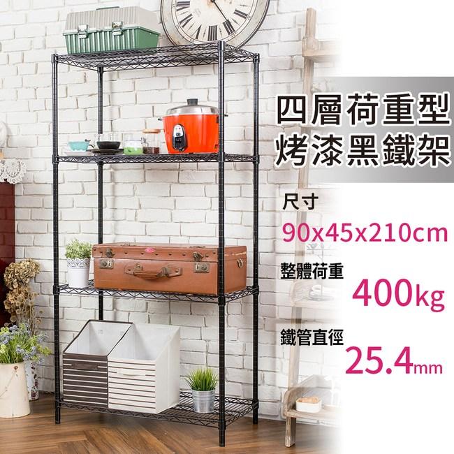【探索生活】烤漆黑 90x45x210四層荷重型中間加強鐵架