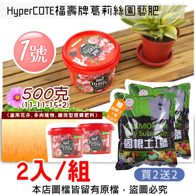 HyperCOTE福壽牌葛莉絲園藝肥1號 500克-2入/組