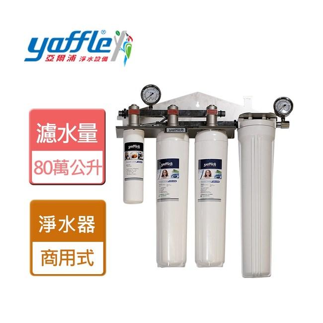 【yaffle】商用型雙進雙出大流量生飲淨水器-WF-5200