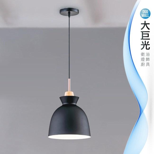 【大巨光】現代風吊燈_小(LW-09-4073)