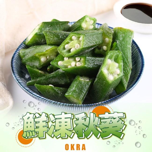 【愛上新鮮】鮮凍秋葵10包組(200g±10%/包)