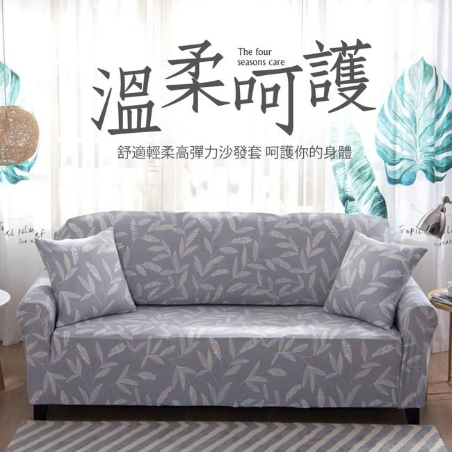 【生活家飾】月桂女神彈性沙發套-1人