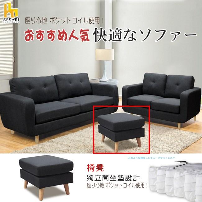 ASSARI-查德獨立筒布椅凳