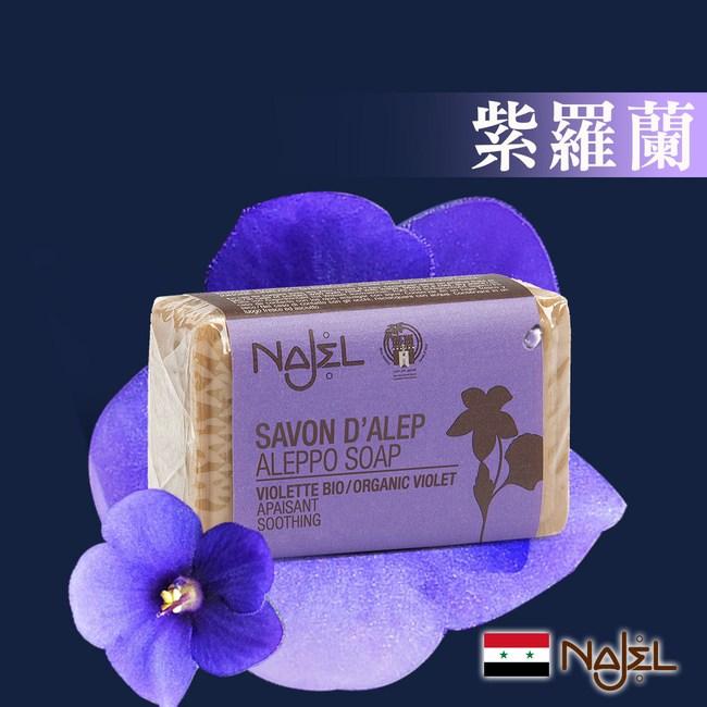 正宗NAJEL有機紫羅蘭阿勒坡皂100g