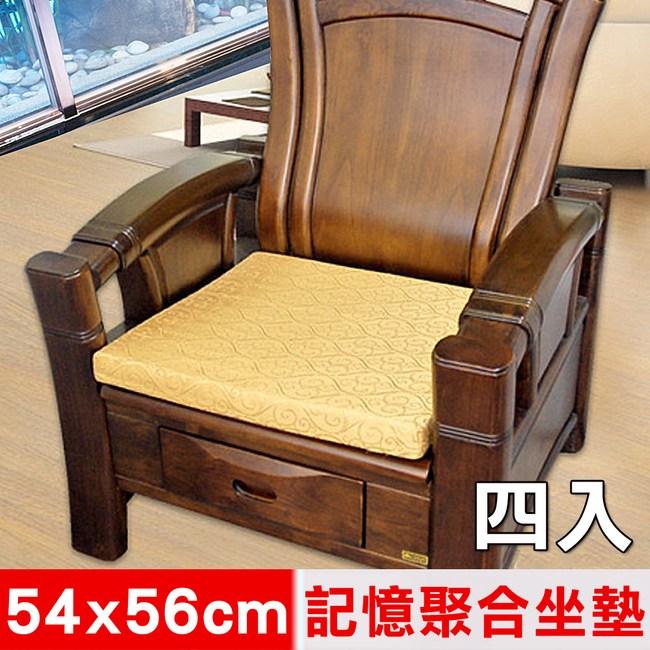 【凱蕾絲帝】高支撐記憶聚合緹花坐墊54x56cm-富貴金(四入)