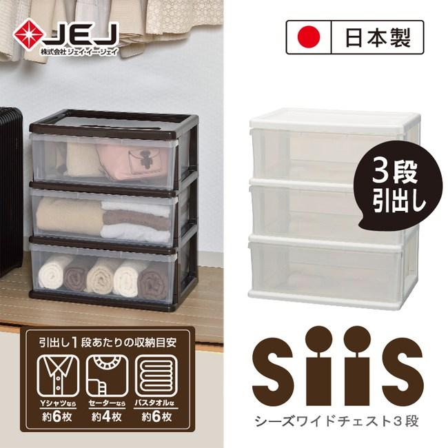 日本JEJ SiiS系列 3層寬版抽屜櫃米色