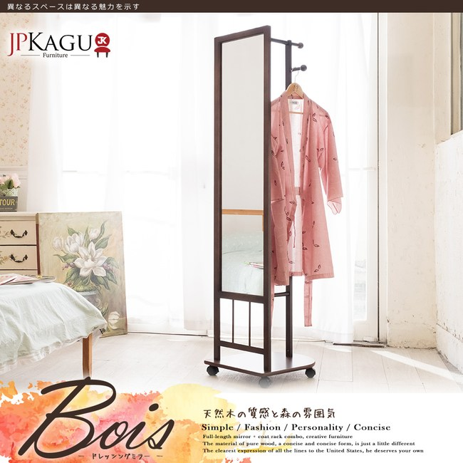 JP Kagu DIY實木移動式掛衣架附全身鏡/穿衣鏡(二色)褐色