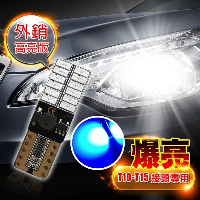 車的LED系列 4014高亮版 24SMD 正藍光 T10 款 (兩入組)