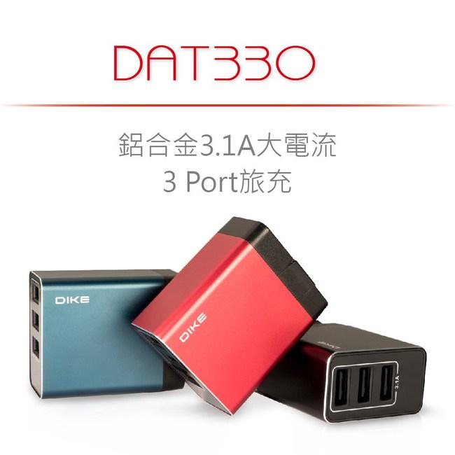 DIKE 鋁合金3.1A大電流 3Port旅充 DAT330