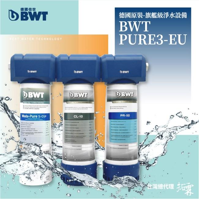 BWT 旗艦款淨水器-醫療級系列-三道式