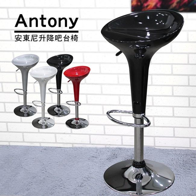【日安家居】Antony安東尼(升降吧台椅 櫃檯椅 高腳椅)黑