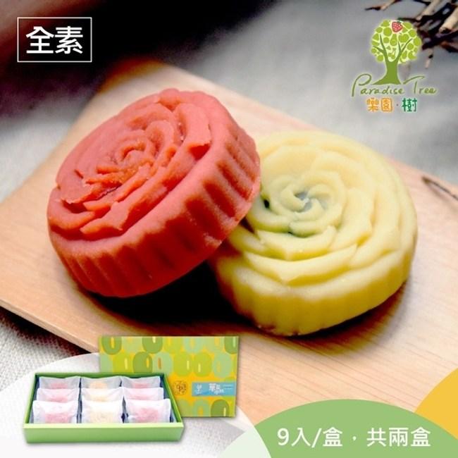 樂園樹.草莓冰糕伴手禮(全素)(9入盒,共兩盒)