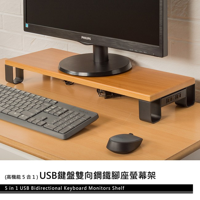 【dayneeds】USB鍵盤雙向鋼鐵腳座螢幕架(卡布奇諾)