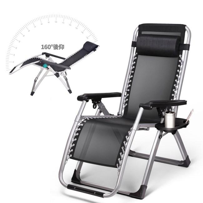 【IDEA】新一代無段式高承重透氣休閒躺椅(附置物杯架)亮黑