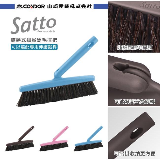 日本山崎satto 旋轉式細緻馬毛掃把(組合頭) 3色可選藍色