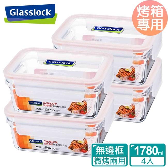 【Glasslock】無邊框微烤兩用玻璃保鮮盒-長方形1780ml四入