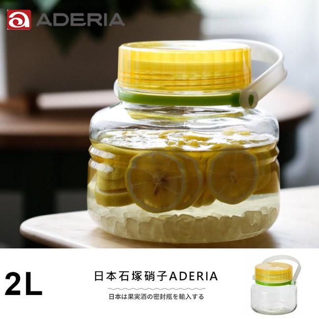 ADERIA 日本進口醃漬玻璃罐2L(黃)