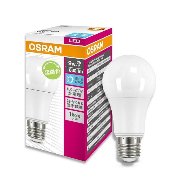 歐司朗9W 超廣角LED燈泡 晝光色