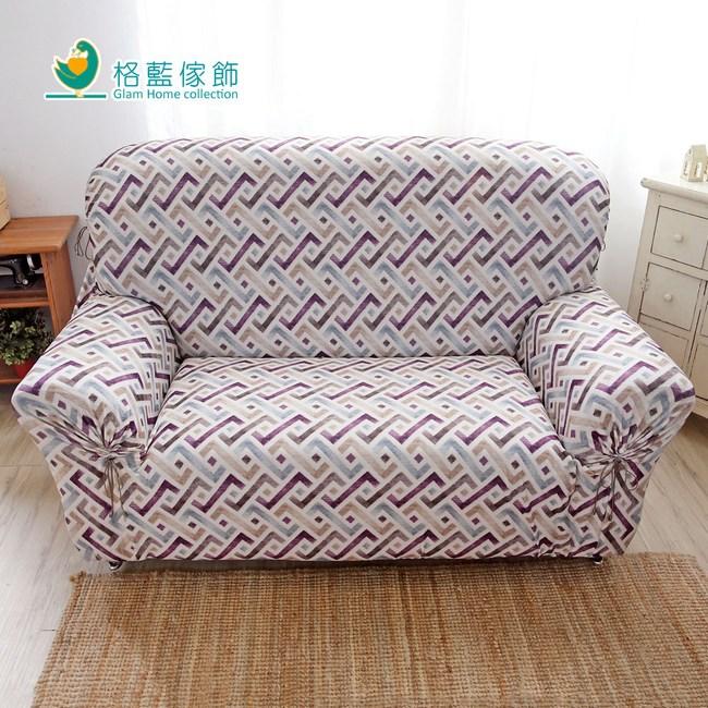 【格藍傢飾】卡曼涼感彈性沙發套-紫1+2+3人