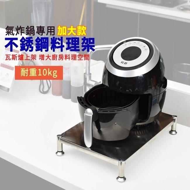 【尊爵家】不銹鋼氣炸鍋專用架 不銹鋼架 微波爐架 廚房收納架 瓦斯爐架