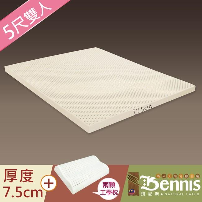 【班尼斯】雙人5x6.2尺x7.5cm鑽石級馬來乳膠床墊+二顆-工學枕