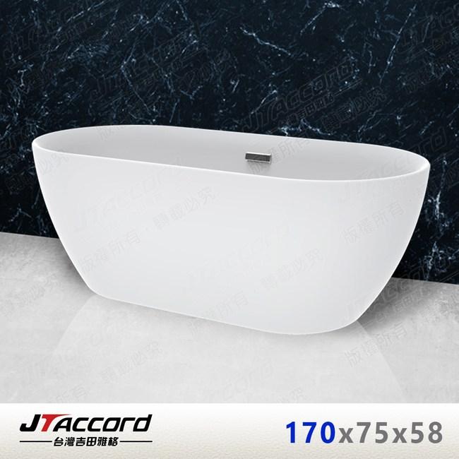 【台灣吉田】00629B壓克力獨立浴缸170x75x58cm