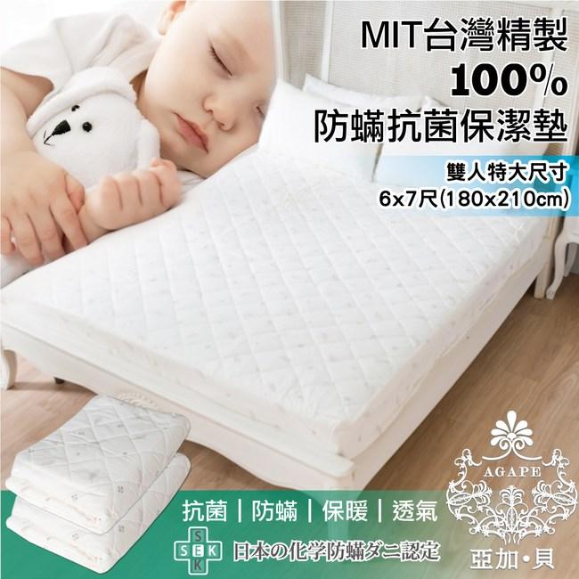 AGAPE 亞加.貝-台灣製 100%防蹣抗菌 保潔墊 SGS國際認證特大6x7尺 LM