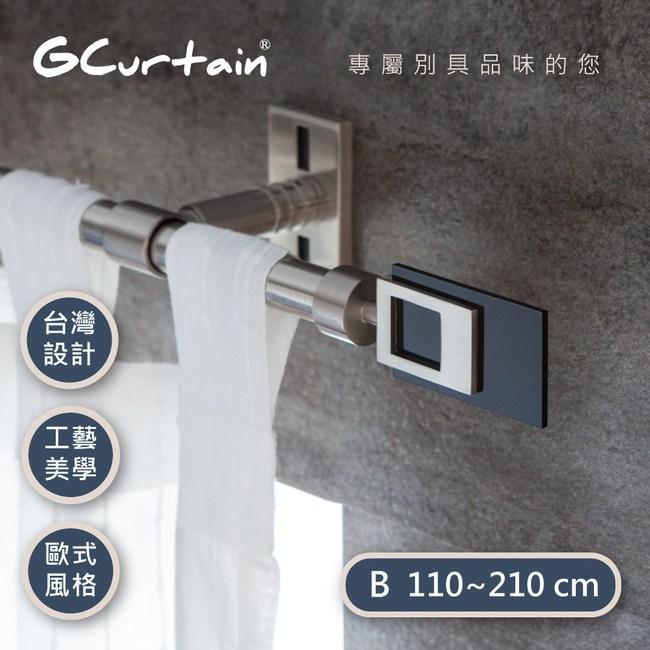 GCurtain時尚風格金屬窗簾桿組GCMAC8009/110~210公分