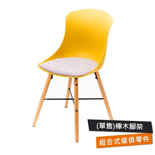 特力屋 萊特塑鋼椅系列-櫸木腳架 30MM 單售配件