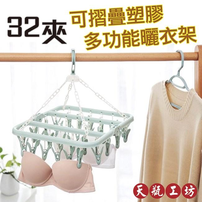 天瓶工紡HW-614 32夾可摺疊塑膠多功能曬衣架(隨機出貨)
