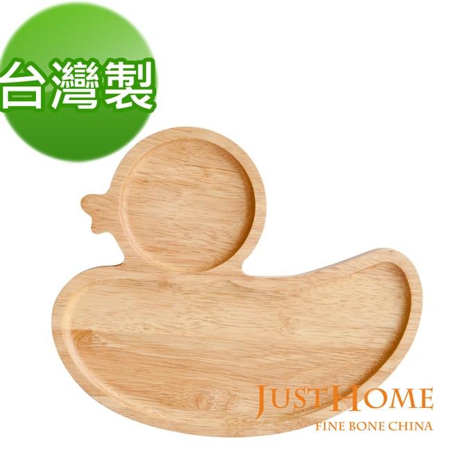 Just Home鴨子造型橡膠木餐盤(台灣製)