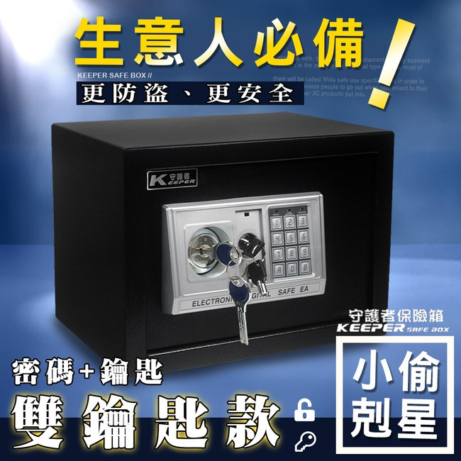 【守護者保險箱】密碼+鑰匙 保險箱 電子 保險櫃 黑色 25EAK25EAK-黑