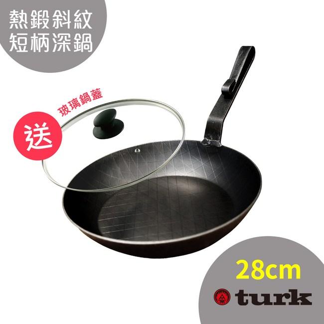【德國turk鐵鍋】熱鍛 短柄深鍋28cm(買就送鍋蓋、台灣獨家總代理經銷)