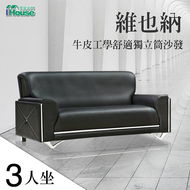 IHouse-維也納 牛皮工學舒適獨立筒沙發 3人座黑色