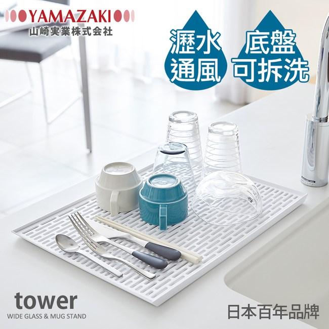 日本【YAMAZAKI】tower極簡瀝水盤(白)