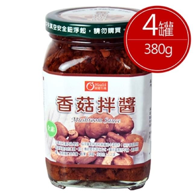 康健生機香菇拌醬(380g*4罐)