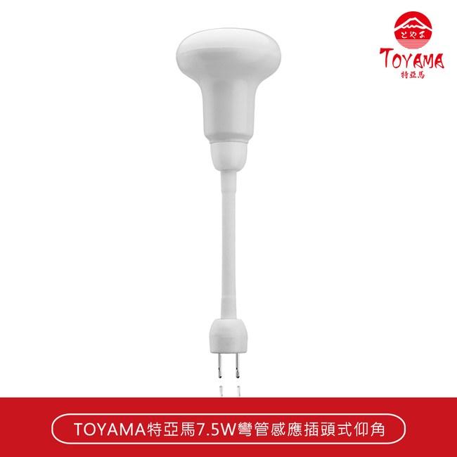 obis TOYAMA特亞馬LED雷達感應燈7.5W/可彎式插頭型燈泡(黃光)