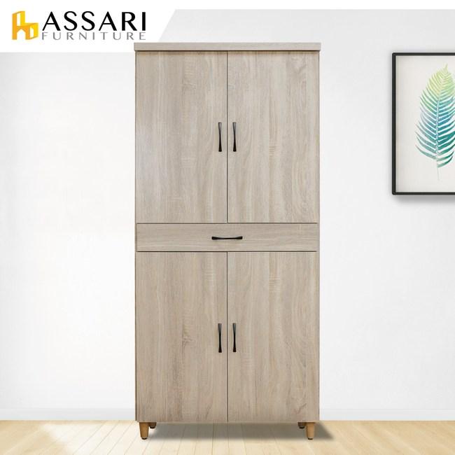 ASSARI-利奧木心板附抽2.7尺高鞋櫃(寬81x深39x高181