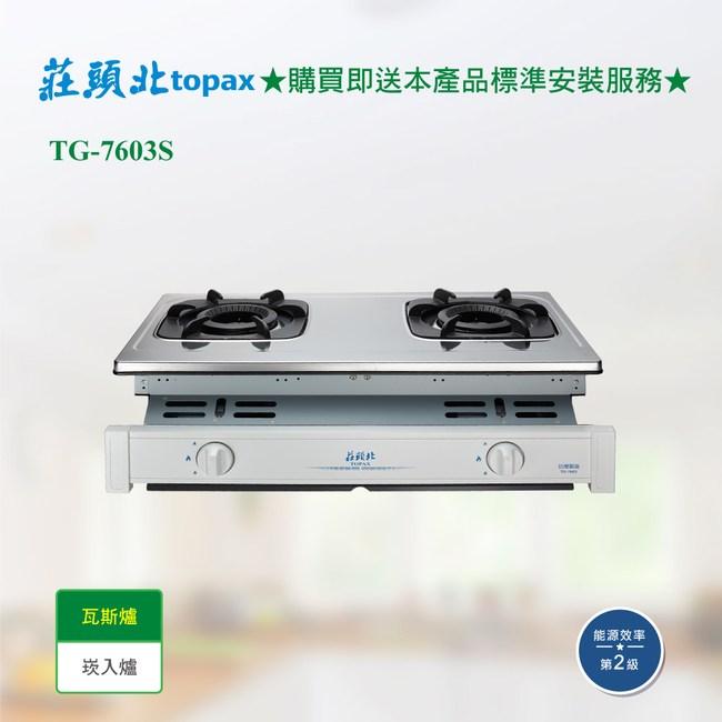 全省安裝【莊頭北】TG-7603S 雙環內焰崁入爐_桶裝瓦斯