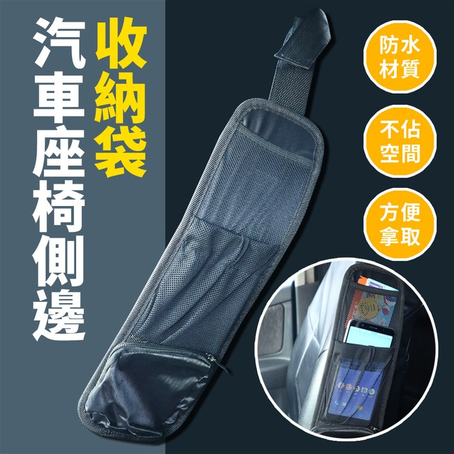 YARK汽車座椅側邊收納袋