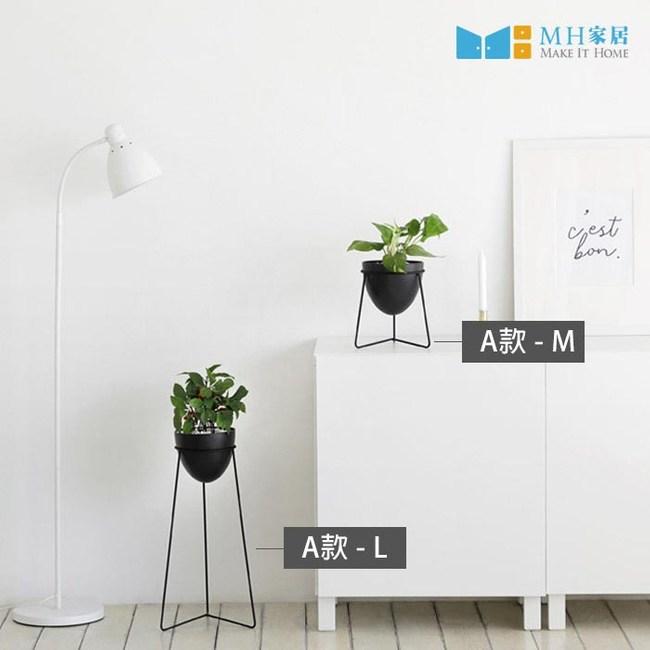 【MH家居】鐵藝花架 花盆 立式花架 韓國莫瑞花架 A款L(黑色)