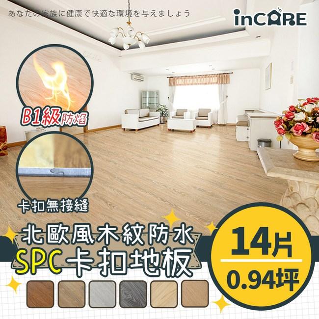 【Incare】北歐風木紋防水SPC卡扣地板(14片/約0.94坪)SPC-紅色堅果