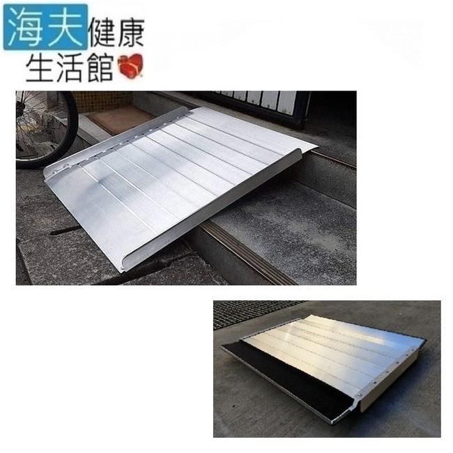 【海夫】斜坡板專家 魔鬼氈 輕型可攜帶 單片式斜坡板B90(長90cm