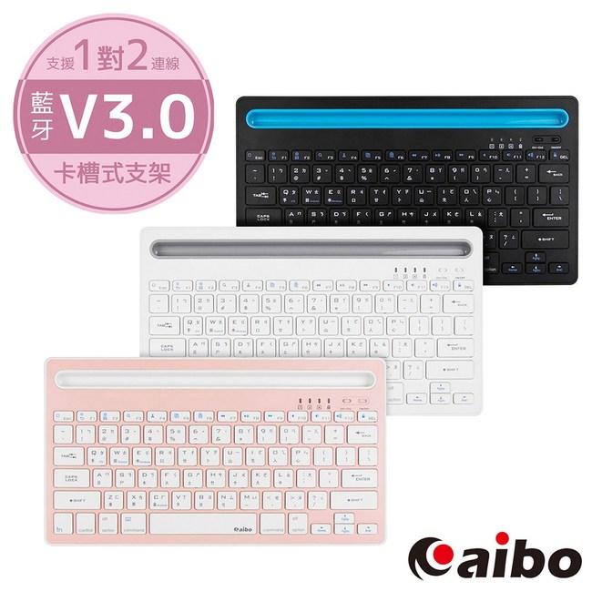 【aibo】aibo BT9 支架/藍牙多媒體薄型鍵盤(支援一對二)沉默黑
