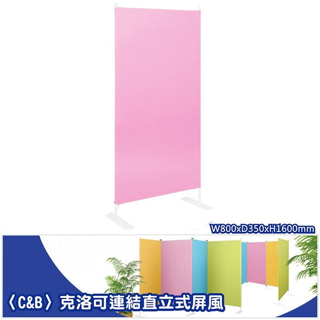 《C&B》克洛80cm可連結雙腳直立屏風粉色