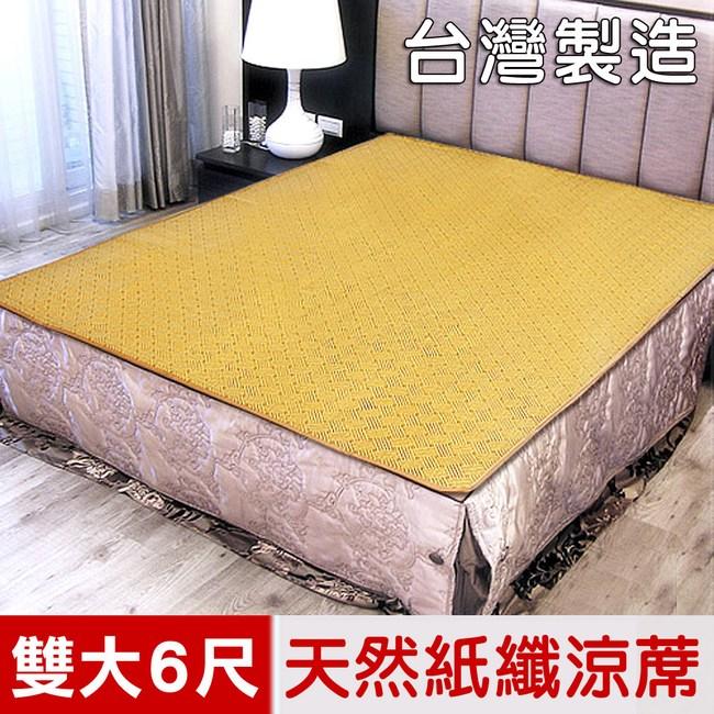 【凱蕾絲帝】台灣製造-軟床專用透氣紙纖雙人加大涼蓆(6尺)