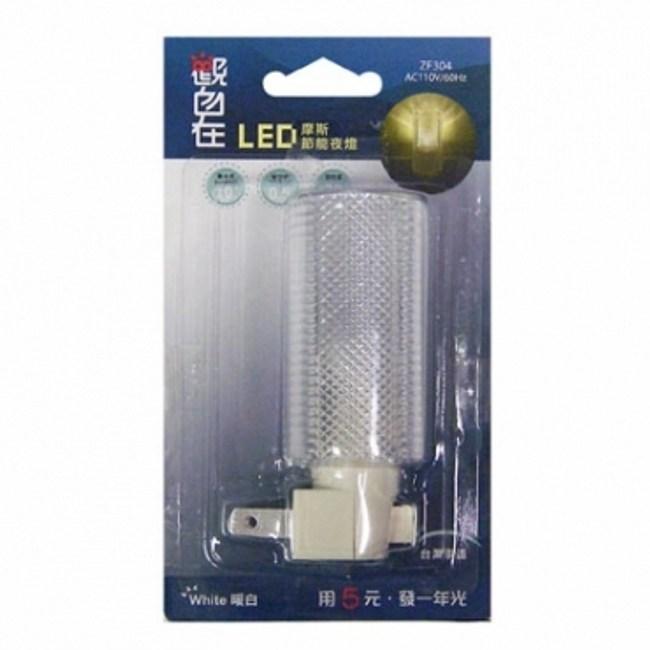 摩斯LED節能夜燈