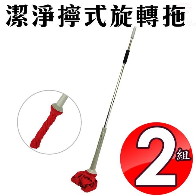 金德恩 台灣專利製造 2組潔淨自擰式乾溼兩用旋轉拖把132cm/免碰水組