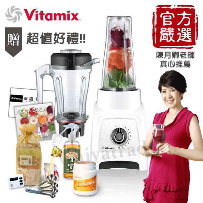 【美國原裝Vita-Mix】S30調理機一機雙杯玩美輕饗型(公司貨)-白+多好禮